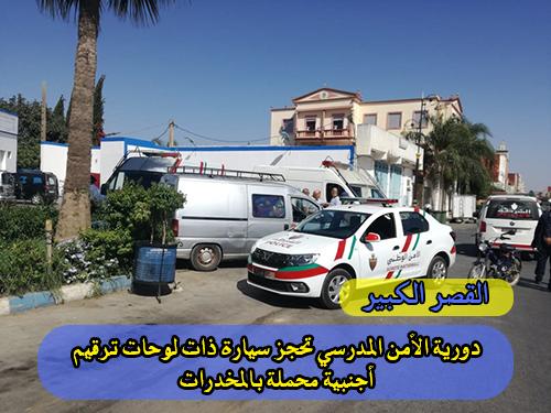 دورية الأمن المدرسي تحجز سيارة ذات لوحات ترقيم أجنبية محملة بالمخدرات