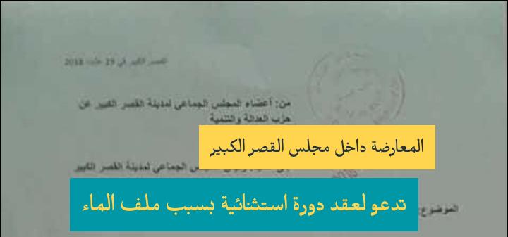 الدعوة لعقد دورة استثنائية لمجلس القصر الكبير من طرف الفريق المعارض بسبب مشكل الماء