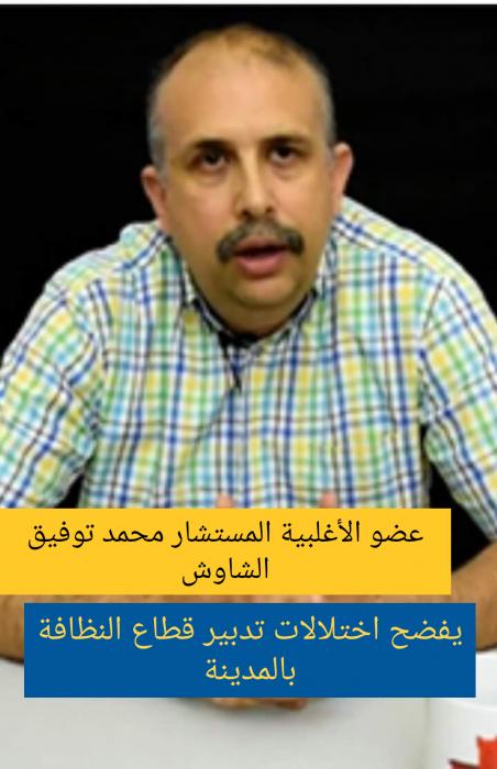 عضو الأغلبية المستشار محمد توفيق الشاوش يفضح اختلالات تدبير قطاع النظافة بالمدينة