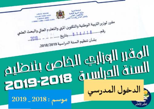 الدخول المدرسي : موسم 2018/ 2019