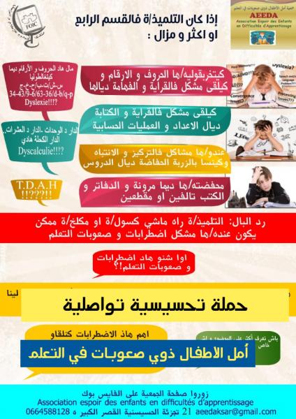 حملة تحسيسية تواصلية لجمعية أمل الاطفال ذوي صعوبات في التعلم