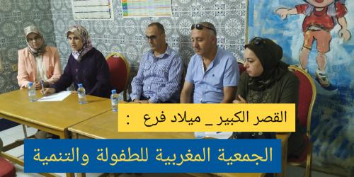 القصر الكبير _ ميلاد فرع الجمعية المغربية للطفولة والتنمية