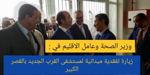 وزير الصحة وعامل الاقليم في زيارة تفقدية ميدانية لمستشفى القرب الجديد بالقصر الكبير