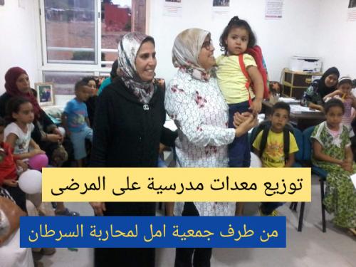 توزيع معدات مدرسية على المرضى من طرف جمعية امل لمحاربة السرطان