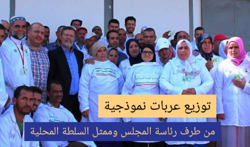 توزيع عربات نموذجية من طرف رئاسة المجلس البلدي وممثل السلطة المحلية
