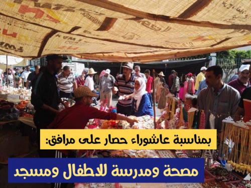 بمناسبة عاشوراء حصار على مرافق:مصحة ، ومدرسة للاطفال ومسجد