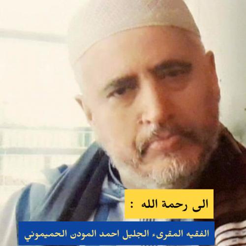 الفقيه المقرىء الجليل أحمد المودن الحميموني إلى رحمة الله