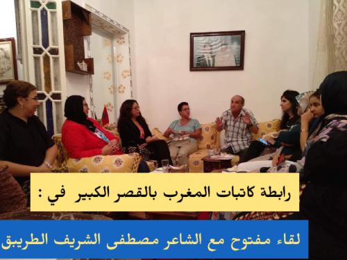رابطة كاتبات المغرب فرع القصر الكبير في لقاء مفتوح مع الشاعر مصطفى الشريف الطريبق