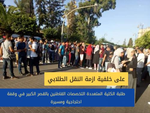 طلبة الكلية المتعددة التخصصات القاطنين بالقصر الكبير في وقفة احتجاجية ومسيرة بسبب ملف النقل