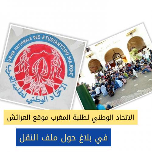 الإتحاد الوطني لطلبة المغرب -موقع العرائش-  في بلاغ حول ملف النقل