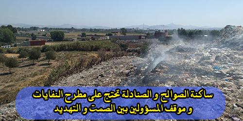 ساكنة الصوالح و الصنادلة تحتج على مطرح النفايات و موقف المسؤولين بين الصمت و التهديد