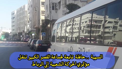 السيبة .. حافلة  تابعة لجماعة القصر الكبير تنقل مؤتمري الحركة الشعبية إلى الرباط