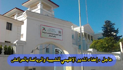عاجل : إعفاء المدير الإقليمي للشبيبة والرياضة بالعرائش
