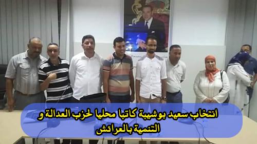 انتخاب سعيد بوشيبة كاتبا محليا لحزب العدالة و التنمية بالعرائش