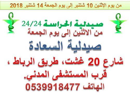 صيدلية الحراسة من الاثنين 10 شتنبر إلى الجمعة 14 منه 2018