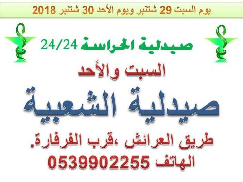 صيدلية الحراسة بالقصر الكبير يومي السبت 29 شتنبر و30 شتنبر 2018