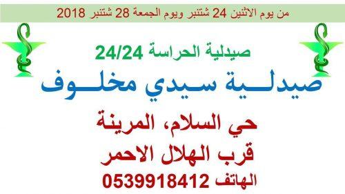 صيدلية الحراسة بالقصر الكبير من يوم الإثنين 24 شتنبر إلى يوم الجمعة 28 شتنبر 2018
