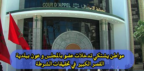 مواطن يشتكي تدخلات عضو بالمجلس و عون ببلدية القصر الكبير في تحقيقات الشرطة
