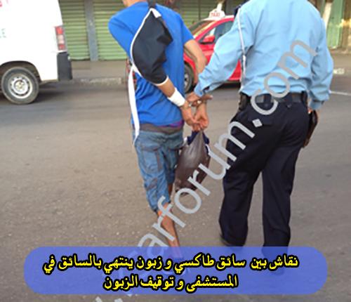 نقاش بين  سائق طاكسي و زبون ينتهي بالسائق في المستشفى و توقيف الزبون