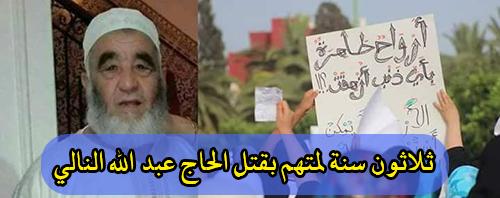 ثلاثون سنة لمتهم بقتل الحاج عبد الله النالي