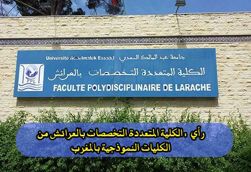رأي : الكلية المتعددة التخصصات بالعرائش من الكليات النموذجية بالمغرب