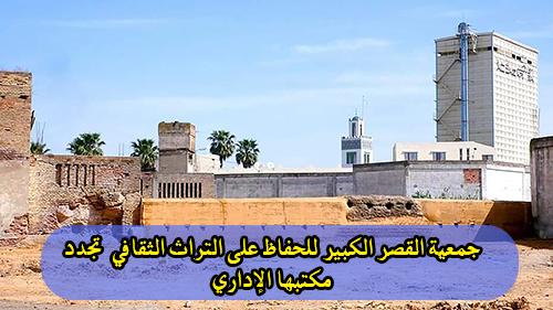 جمعية القصر الكبير للحفاظ على التراث الثقافي  تجدد مكتبها الإداري