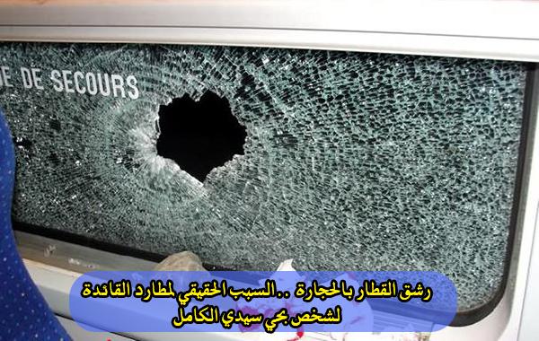 رشق القطار بالحجارة .. السبب الحقيقي لمطارد القائدة لشخص بحي سيدي الكامل