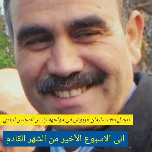 تأجيل ملف سليمان عربوش في مواجهة رئيس المجلس البلدي الى الاسبوع الأخير من الشهر القادم