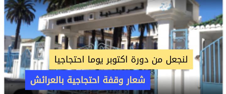« لنجعل دورة اكتوبر يوما احتجاجيا » شعار وقفة احتجاجية لاطارات حقوقية بالعرائش.