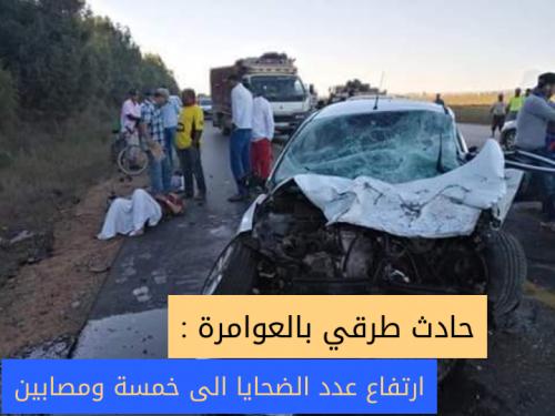 حادث طرقي بالعوامرة : ارتفاع عدد الضحايا الى خمسة ومصابين اثنين