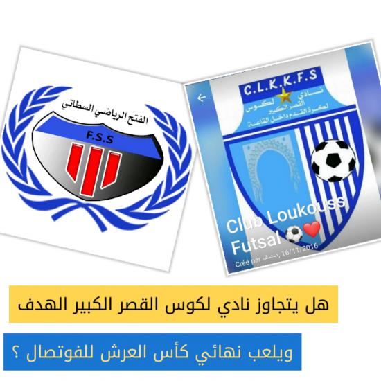 هل يتجاوز نادي لوكوس فارق الهدف ، ويلعب نهائي كأس العرش للفوتصال ؟؟ !!