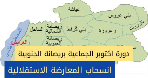 دورة اكتوبر الجماعية بجماعة ريصانة الجنوبية : انسحاب المعارضة الاستقلالية
