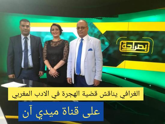 الغرافي يناقش قضية الهجرة في الأدب المغربي على قناة ميدي آن.