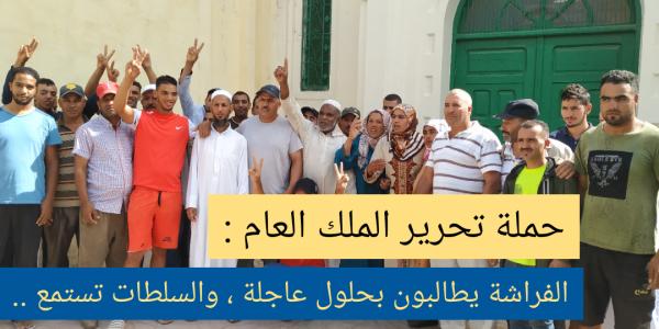 حملة تحرير الملك العام : الفراشة يطالبون بحلول عاجلة و السلطات تستمع..