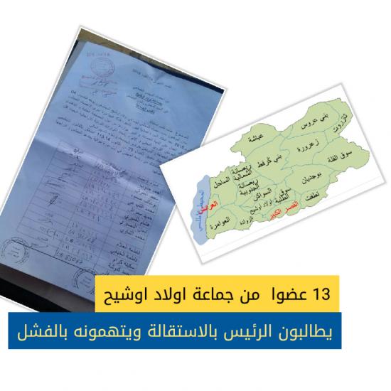 13 عضوا من جماعة أولاد اوشيح يطالبون الرئيس بالاستقالة ويتهمونه بالفشل