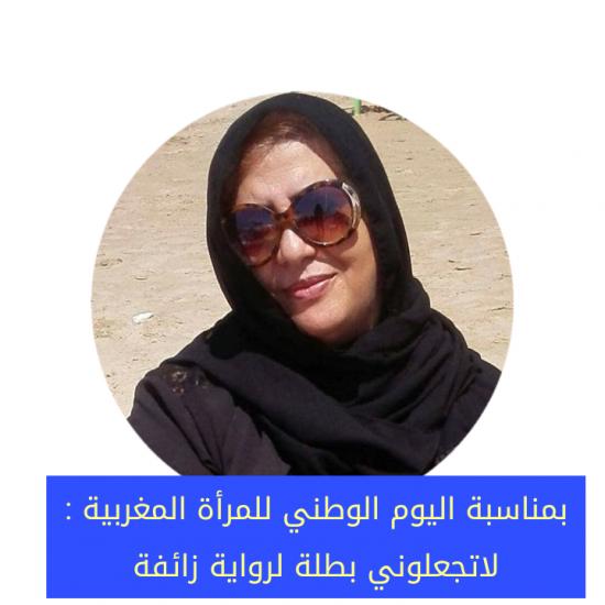 بمناسبة اليوم الوطني للمراة المغربية : لا  تجعلوني بطلة لرواية زائفة
