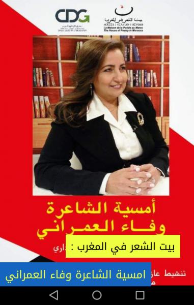بيت الشعر في المغرب : امسية الشاعرة وفاء العمراني