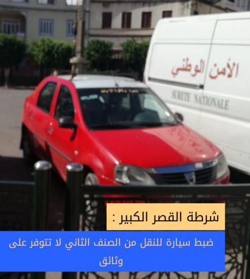 شرطة القصر الكبير : ضبط سيارة من الصنف الثاني لا  تتوفر على وثائق