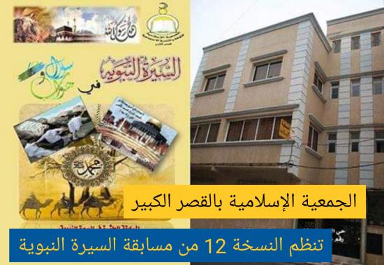 الجمعية الإسلامية بالقصر الكبير تنظم المسابقة 12 في السيرة النبوية