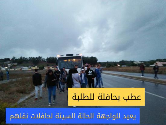 عطب بحافلة للطلبة يعيد للواجهة الحالة السيئة لحافلات نقلهم