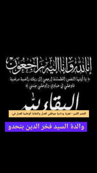 القصر الكبير – تعزية ودادية موظفي العدل والنقابة الوطنية للعدل في وفاة : والدة السيد فخر الدين بنحدو