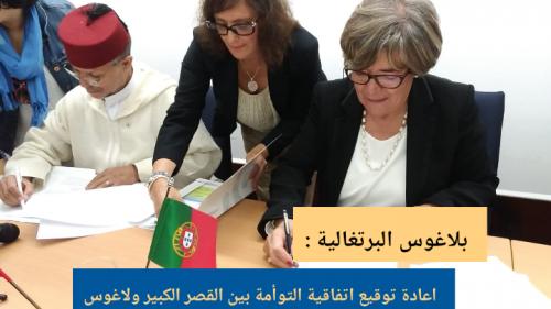 بلاغوس البرتغالية : اعادة توقيع اتفاقية التوأمة بين القصر الكبير ولاغوس