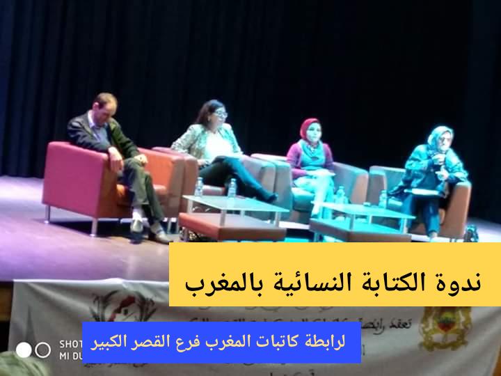 ندوة الكتابة النسائية بالمغرب لرابطة كاتبات المغرب فرع القصر الكبير