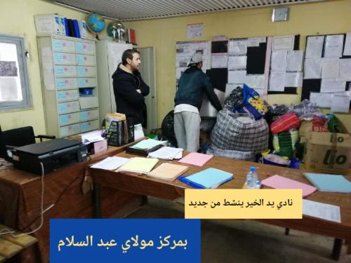 نادي يد الخير ينشط من جديد بمركز مولاي عبد السلام