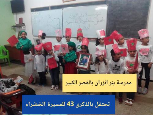 مدرسة بئر انزران تحتفي بالذكرى 43 المسيرة الخضراء