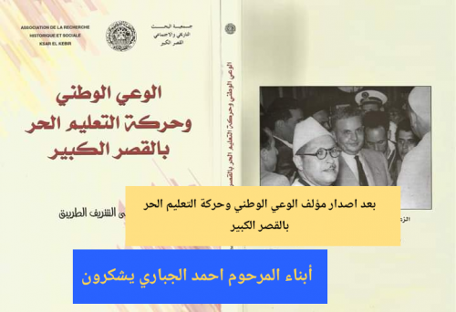 بعد اصدار مؤلف : الوعي الوطني وحركة التعليم الحر بالقصر الكبير ، ابناء المرحوم احمد الجباري يشكرون