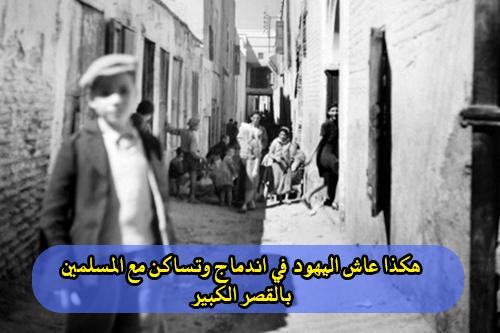 هكذا عاش اليهود في اندماج وتساكن مع المسلمين بالقصر الكبير