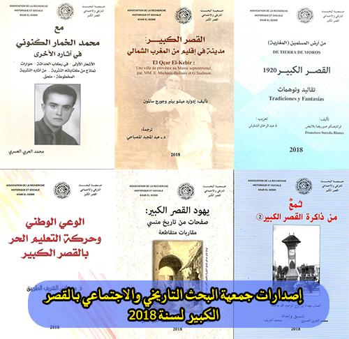 إصدارات جمعية البحث التاريخي والاجتماعي بالقصر الكبير لسنة 2018