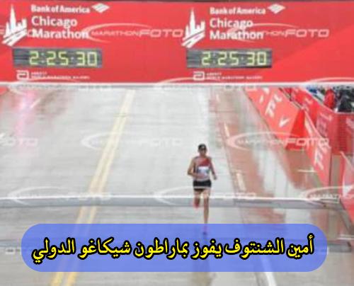أمين الشنتوف يفوز بماراطون شيكاغو الدولي