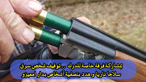 بمشاركة فرقة خاصة للدرك .. توقيف شخص سرق سلاحا ناريا و هدد بتصفية أشخاص بدار امعيزو